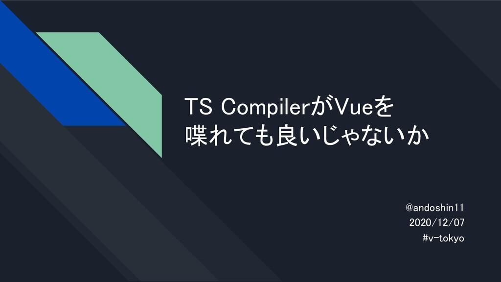TS CompilerがVueを 喋れても良いじゃないか @andoshin11 202...
