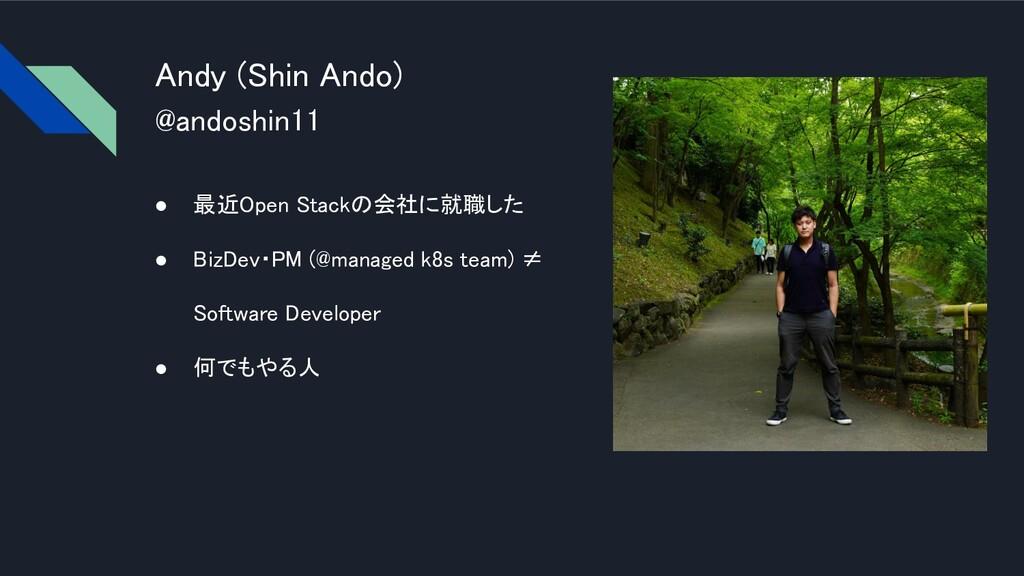 Andy (Shin Ando) @andoshin11 ● 最近Open Stackの会...