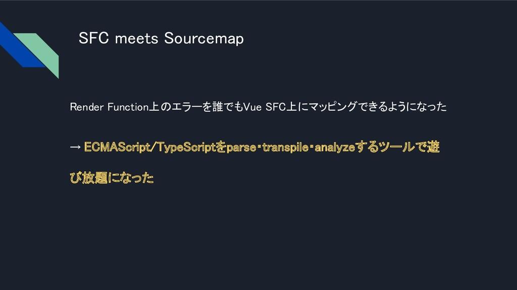SFC meets Sourcemap Render Function上のエラーを誰でもVu...