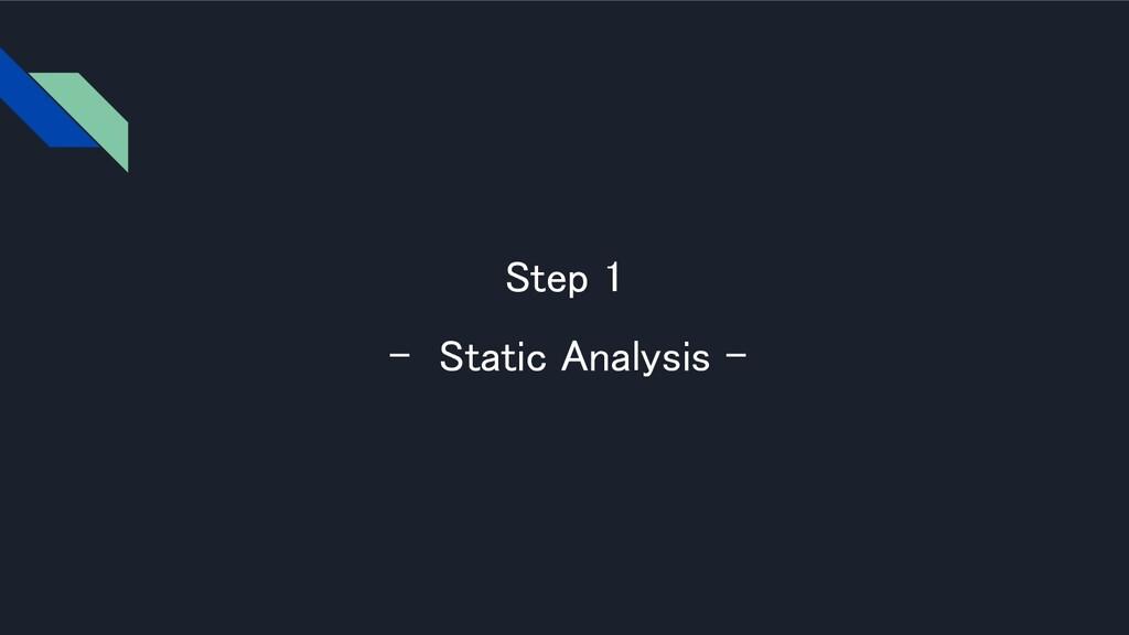 Step 1 - Static Analysis -