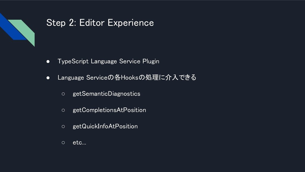 Step 2: Editor Experience ● TypeScript Languag...