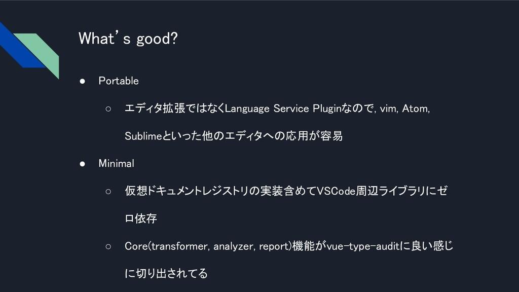 What's good? ● Portable ○ エディタ拡張ではなくLanguage ...