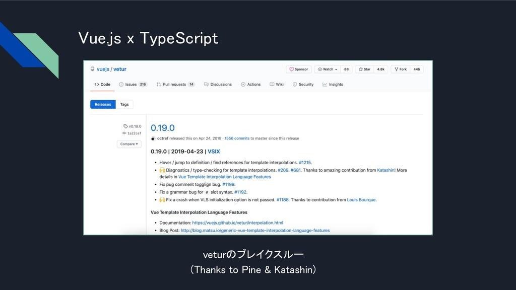 Vue.js x TypeScript veturのブレイクスルー (Thanks to ...