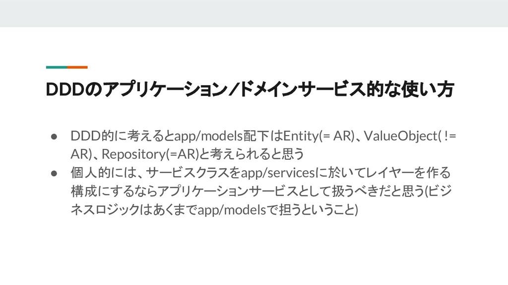 DDDのアプリケーション/ドメインサービス的な使い方 ● DDD的に考えるとapp/model...