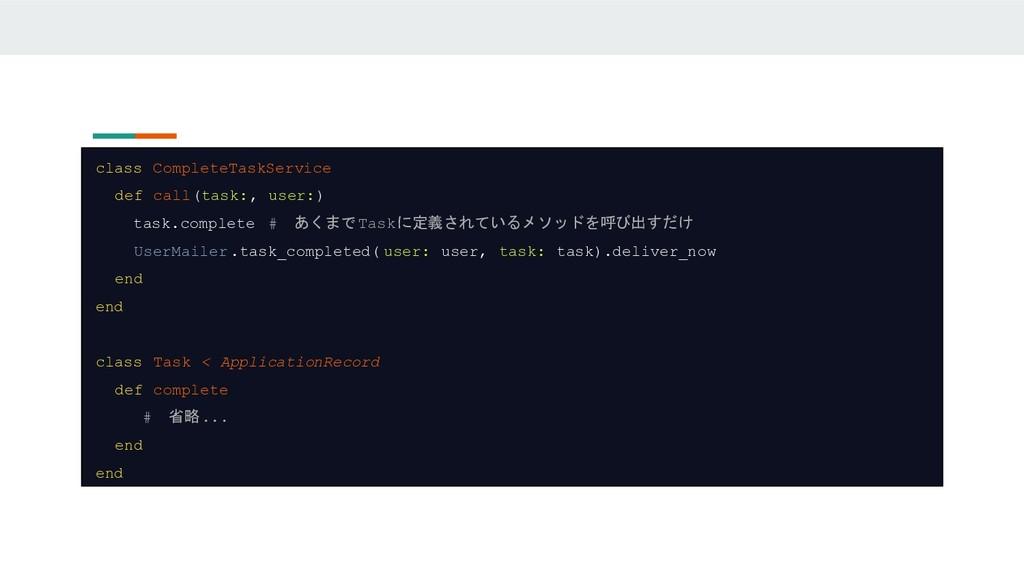 class CompleteTaskService def call(task:, user:...