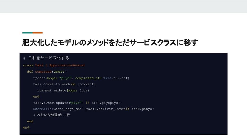 肥大化したモデルのメソッドをただサービスクラスに移す コード例 # これをサービス化する cl...