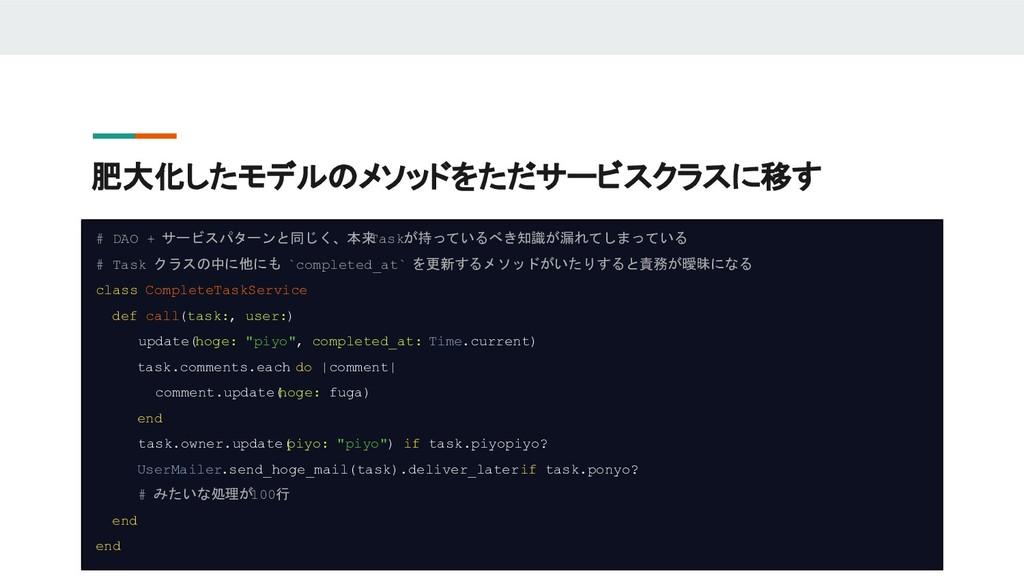肥大化したモデルのメソッドをただサービスクラスに移す コード例 # DAO + サービスパター...