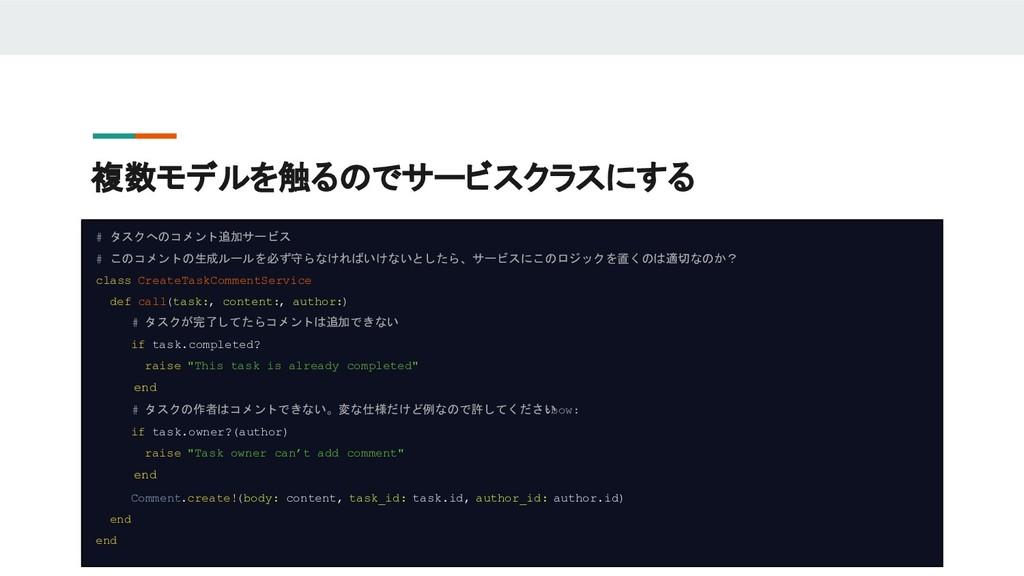 複数モデルを触るのでサービスクラスにする コード例 # タスクへのコメント追加サービス # こ...