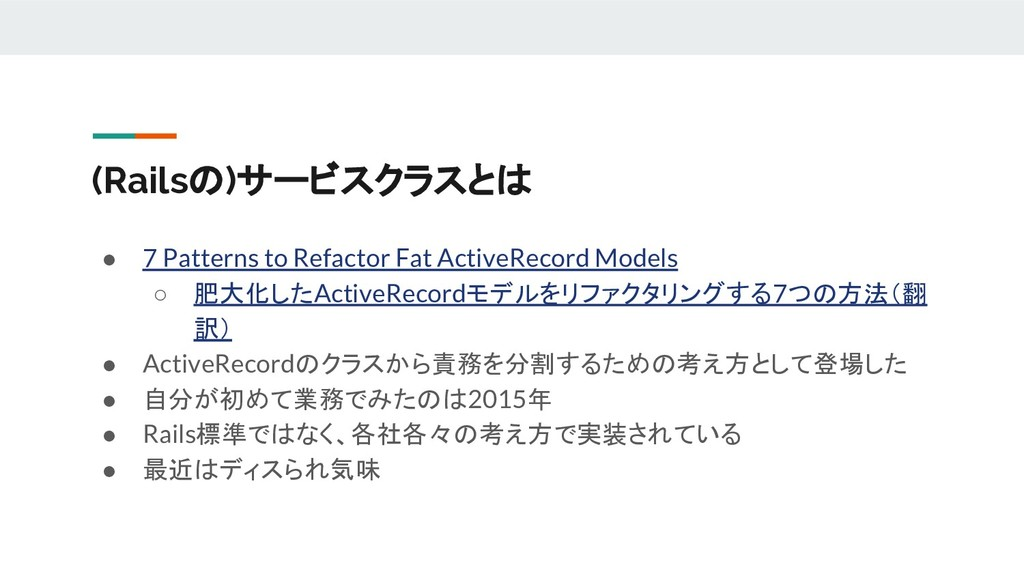 (Railsの)サービスクラスとは ● 7 Patterns to Refactor Fat ...