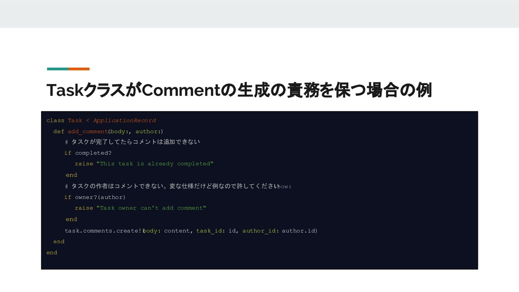 TaskクラスがCommentの生成の責務を保つ場合の例 class Task < Appli...