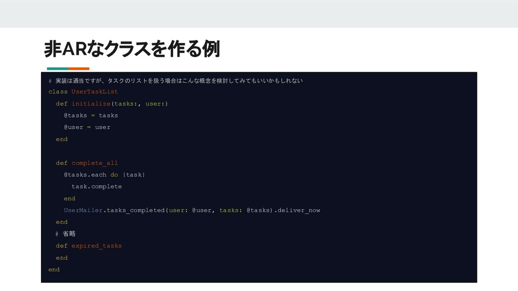 非ARなクラスを作る例 # 実装は適当ですが、タスクのリストを扱う場合はこんな概念を検討してみ...