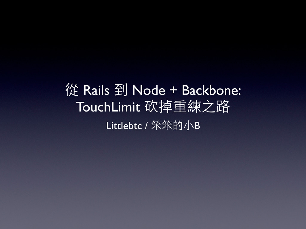 從 Rails 到 Node + Backbone: TouchLimit 砍掉重練之路 Li...