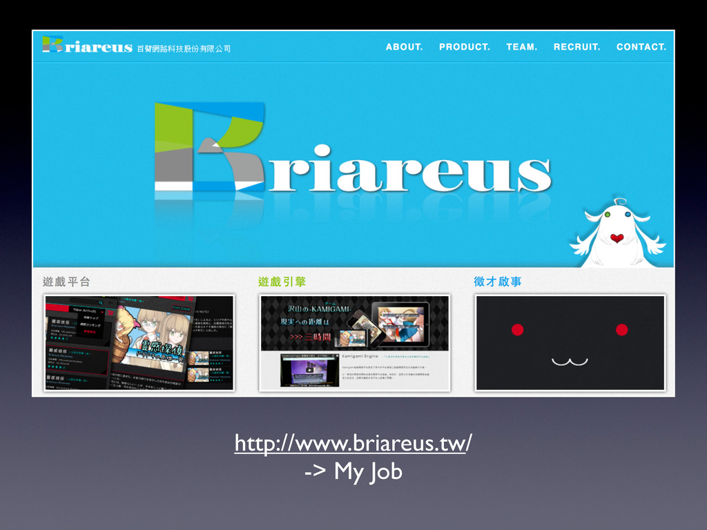 http://www.briareus.tw/ -> My Job