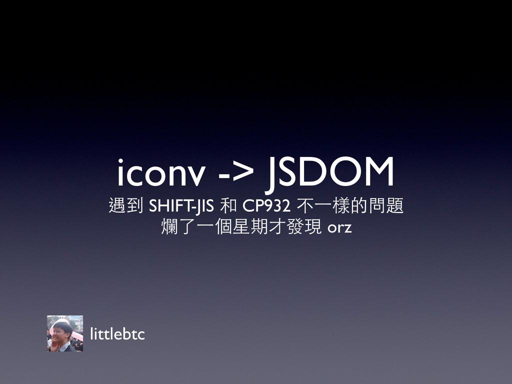 iconv -> JSDOM 遇到 SHIFT-JIS 和 CP932 不⼀一樣的問題 爛了⼀...