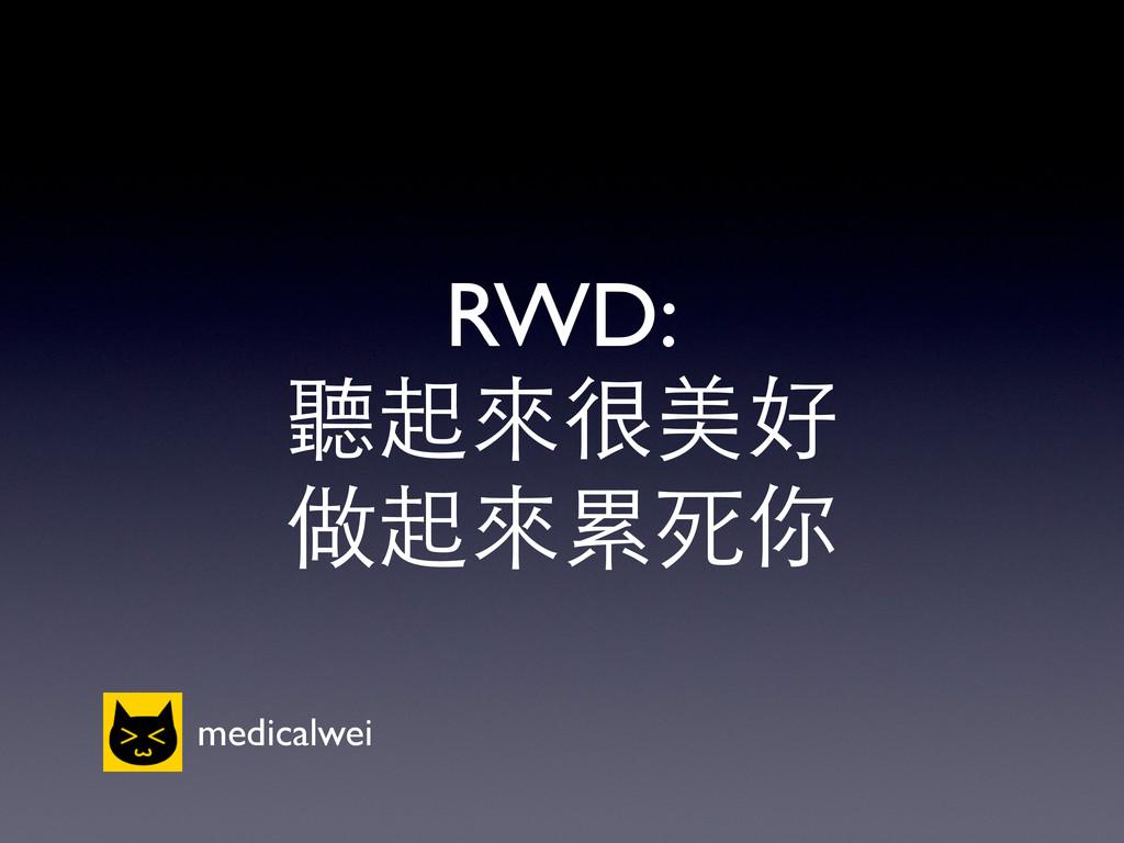 RWD: 聽起來很美好 做起來累死你 medicalwei