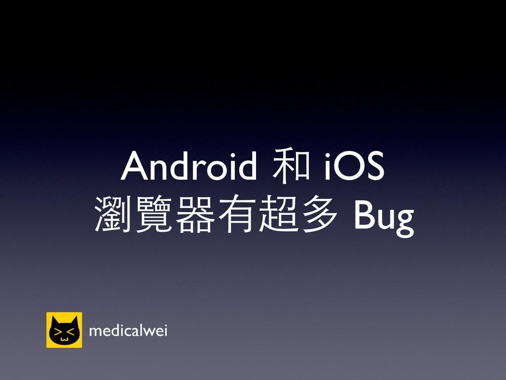 Android 和 iOS 瀏覽器有超多 Bug medicalwei