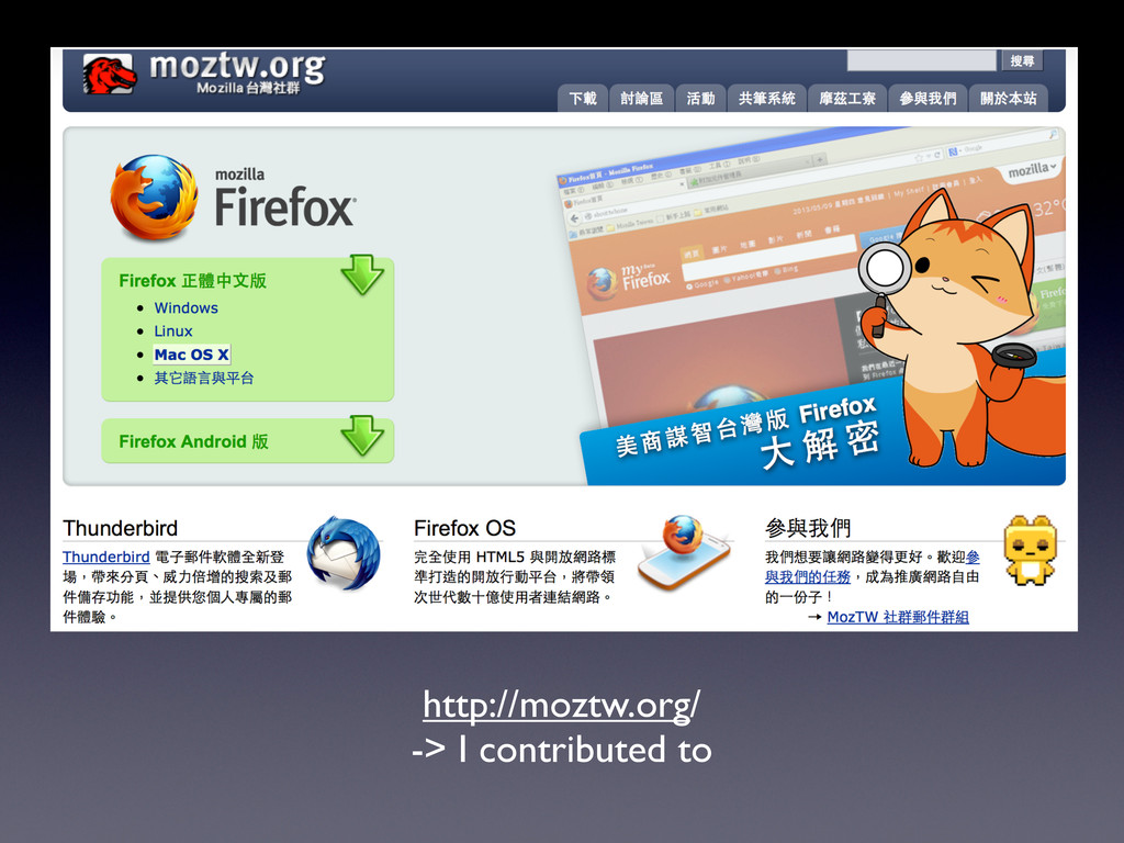 http://moztw.org/ -> I contributed to