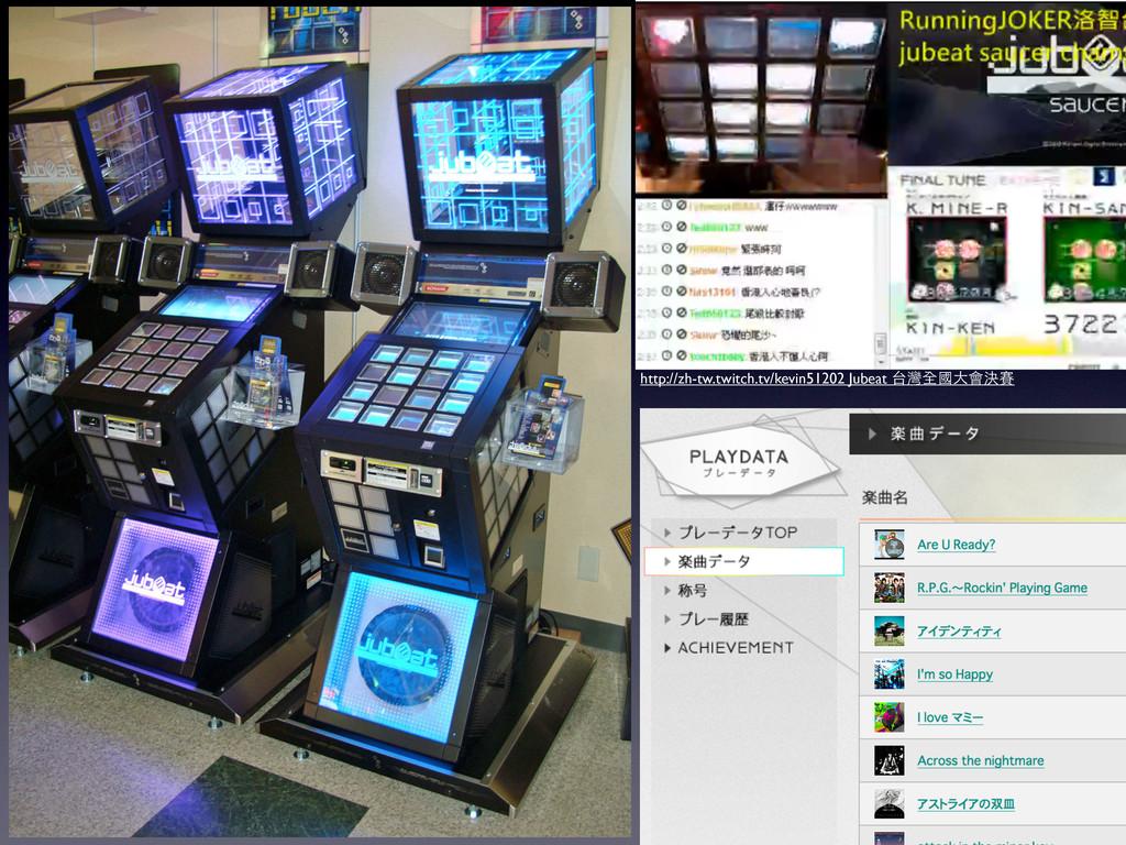 http://zh-tw.twitch.tv/kevin51202 Jubeat 台灣全國⼤大...