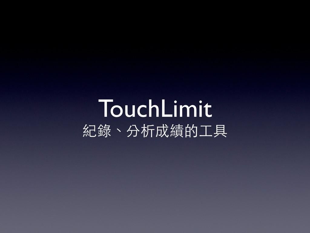 TouchLimit 紀錄、分析成績的⼯工具