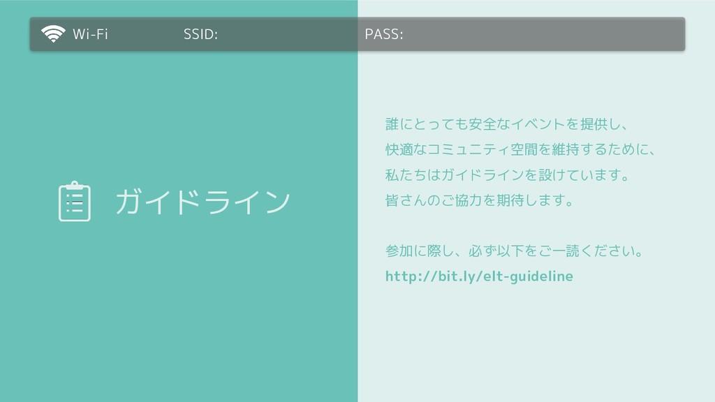 Wi-Fi SSID: PASS: ガイドライン 誰にとっても安全なイベントを提供し、 快適な...