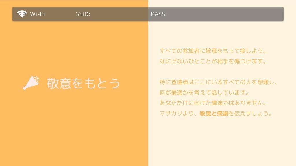 Wi-Fi SSID: PASS: 敬意をもとう すべての参加者に敬意をもって接しよう。 なに...