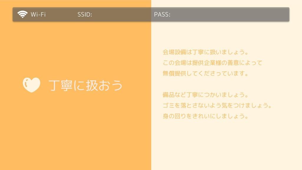 Wi-Fi SSID: PASS: 丁寧に扱おう 会場設備は丁寧に扱いましょう。 この会場は提...
