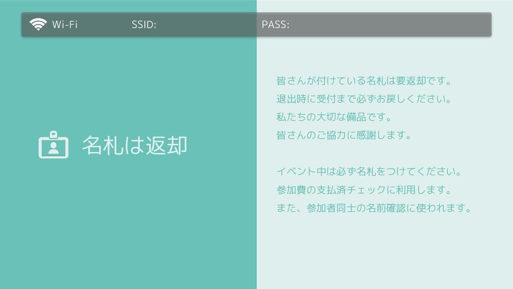 Wi-Fi SSID: PASS: 名札は返却 皆さんが付けている名札は要返却です。 退出時に...