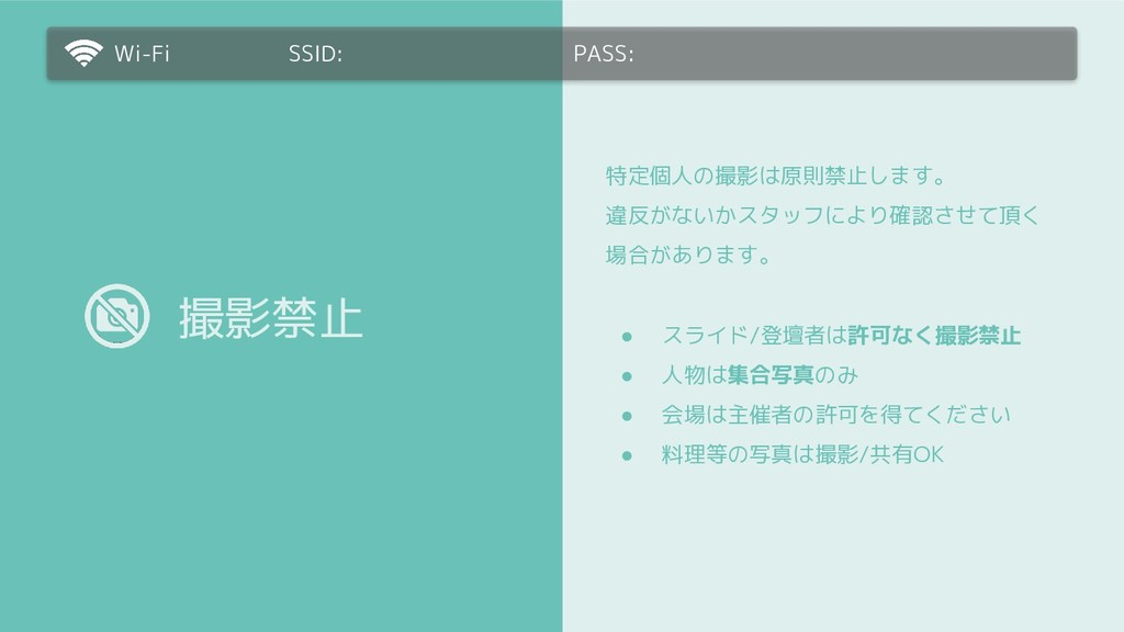 Wi-Fi SSID: PASS: 撮影禁止 特定個人の撮影は原則禁止します。 違反がないかス...