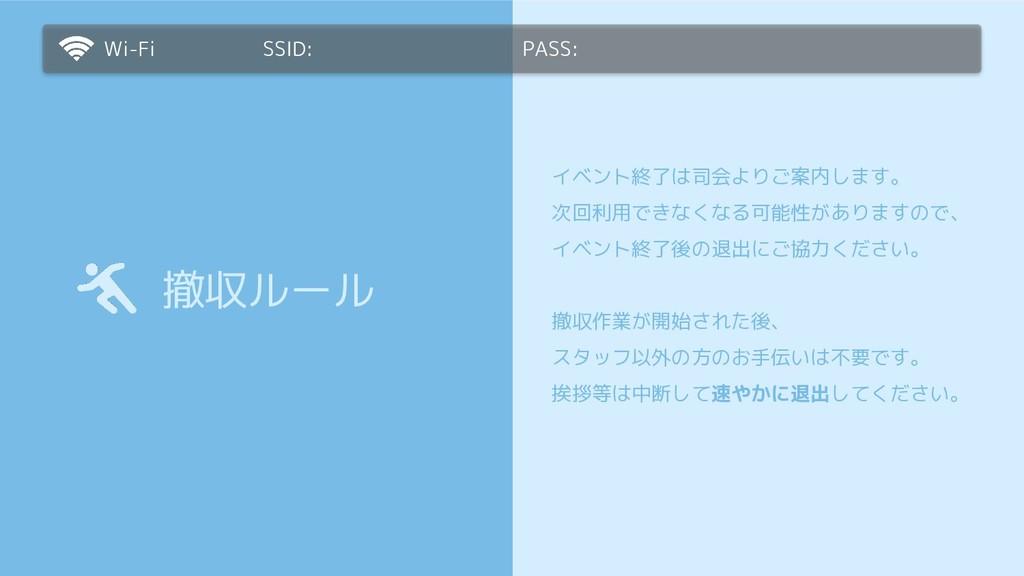 Wi-Fi SSID: PASS: 撤収ルール イベント終了は司会よりご案内します。 次回利用...