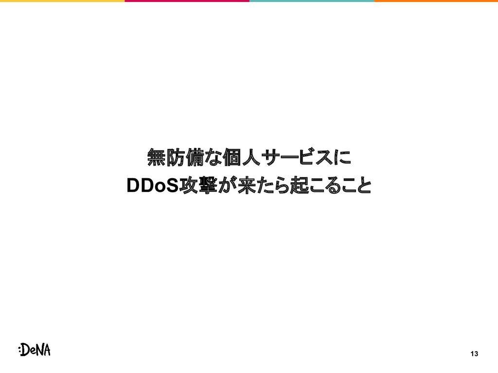 13 無防備な個人サービスに DDoS攻撃が来たら起こること