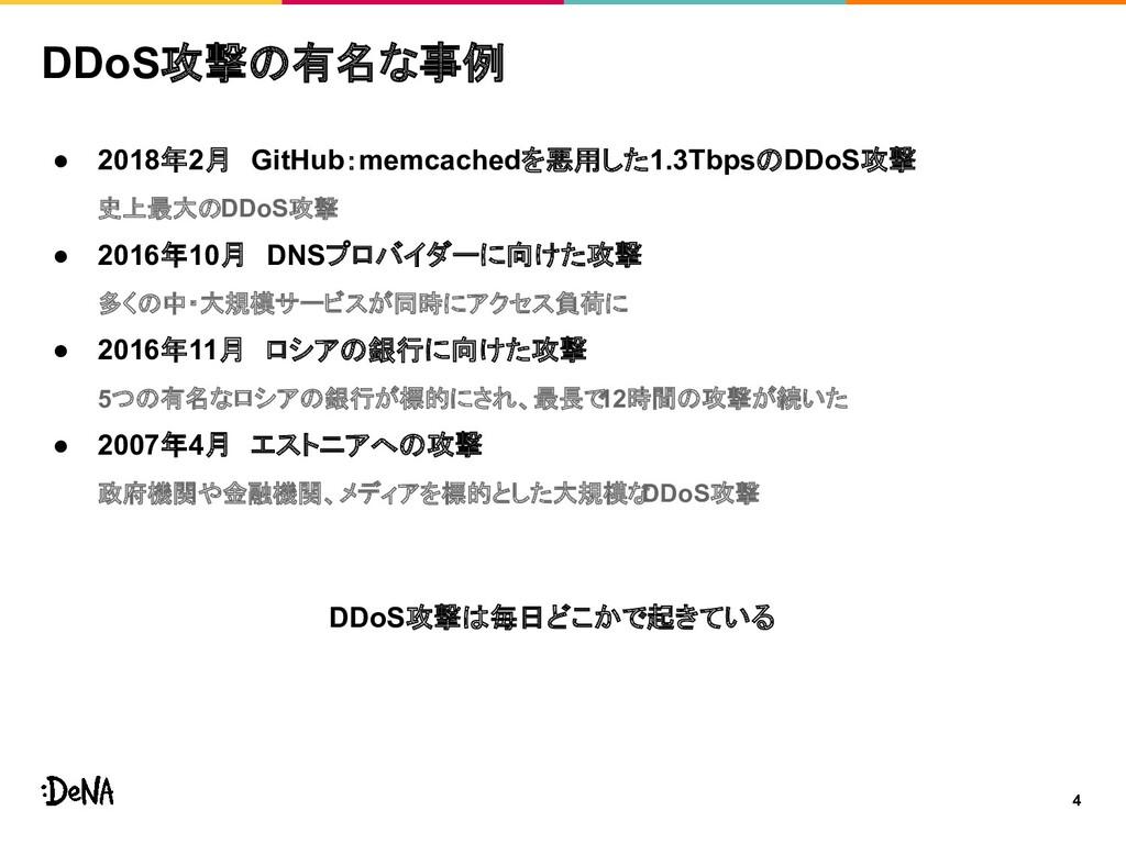 DDoS攻撃の有名な事例 4 ● 2018年2月 GitHub:memcachedを悪用した1...