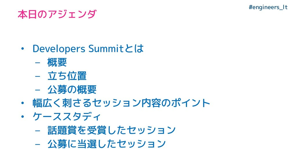 #engineers_lt 本日のアジェンダ • Developers Summitとは – ...