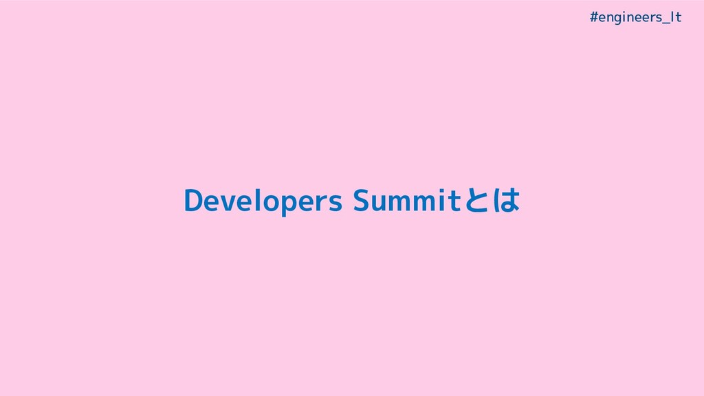 #engineers_lt Developers Summitとは