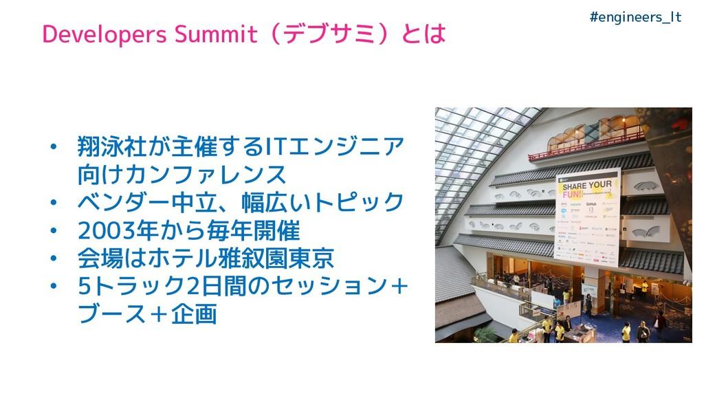 #engineers_lt Developers Summit(デブサミ)とは • 翔泳社が主...
