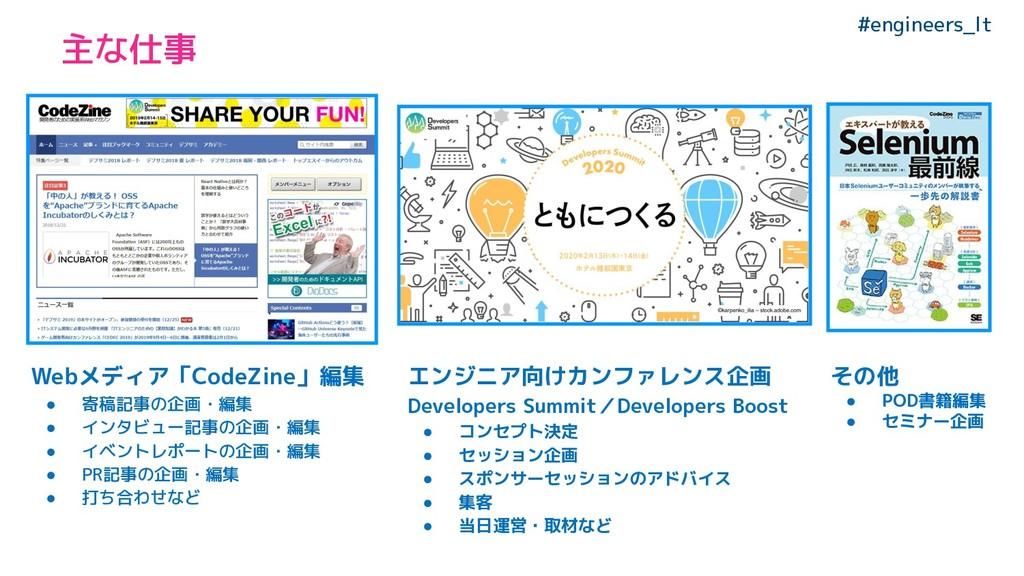 #engineers_lt 主な仕事 Webメディア「CodeZine」編集 ● 寄稿記事の企...