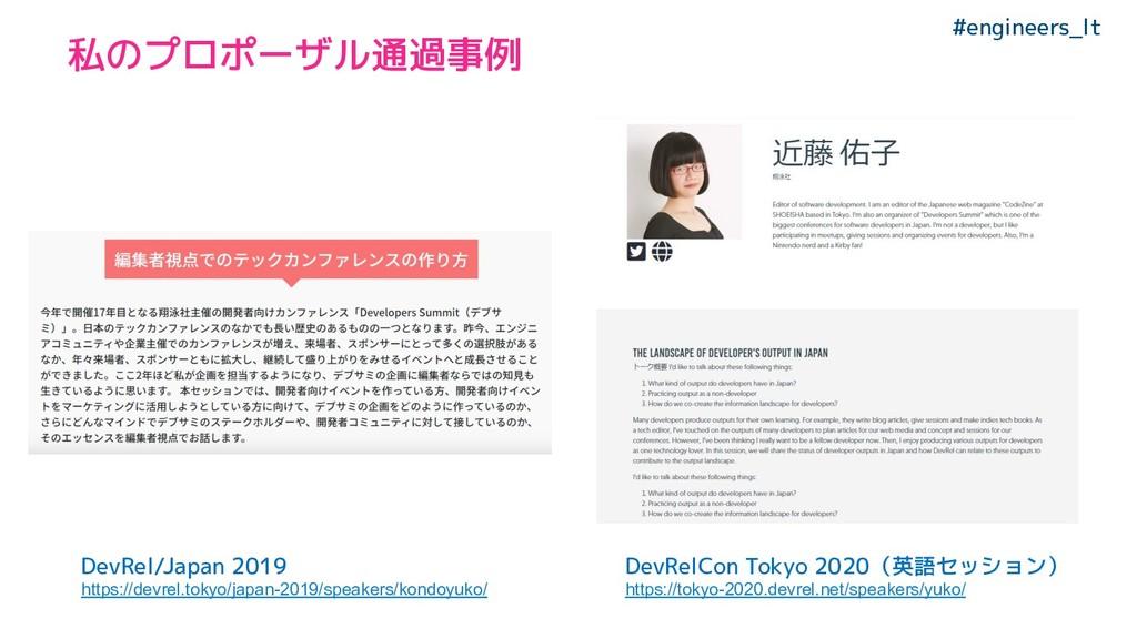 #engineers_lt 私のプロポーザル通過事例 DevRelCon Tokyo 2020...