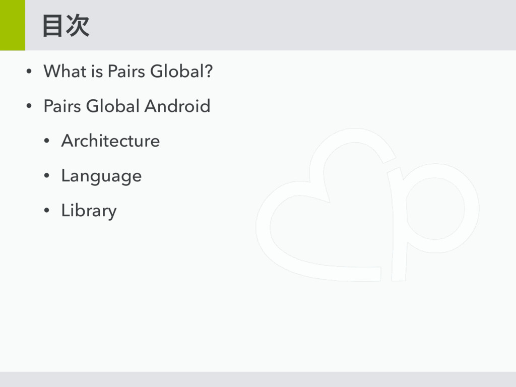  • What is Pairs Global? • Pairs Global Andro...