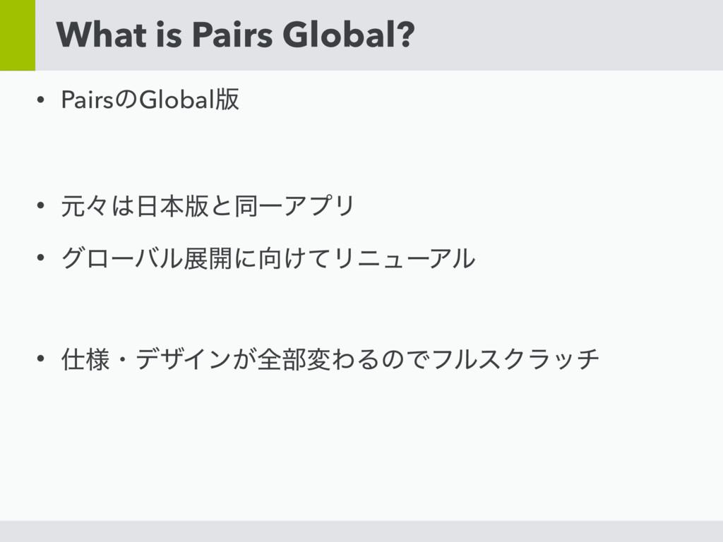 What is Pairs Global? • PairsͷGlobal൛ • ݩʑຊ൛ͱ...