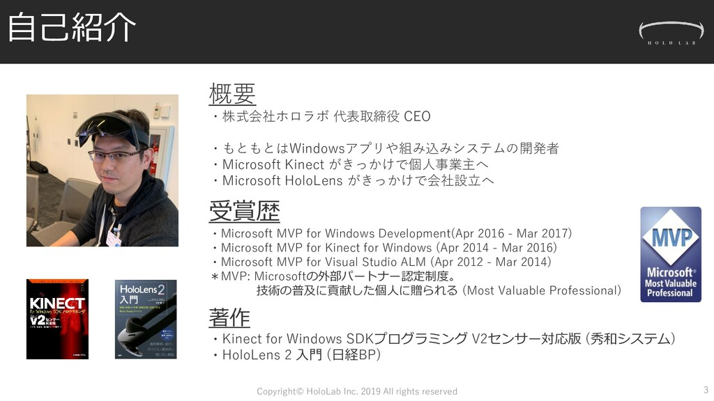 自己紹介 受賞歴 ・Microsoft MVP for Windows Development...