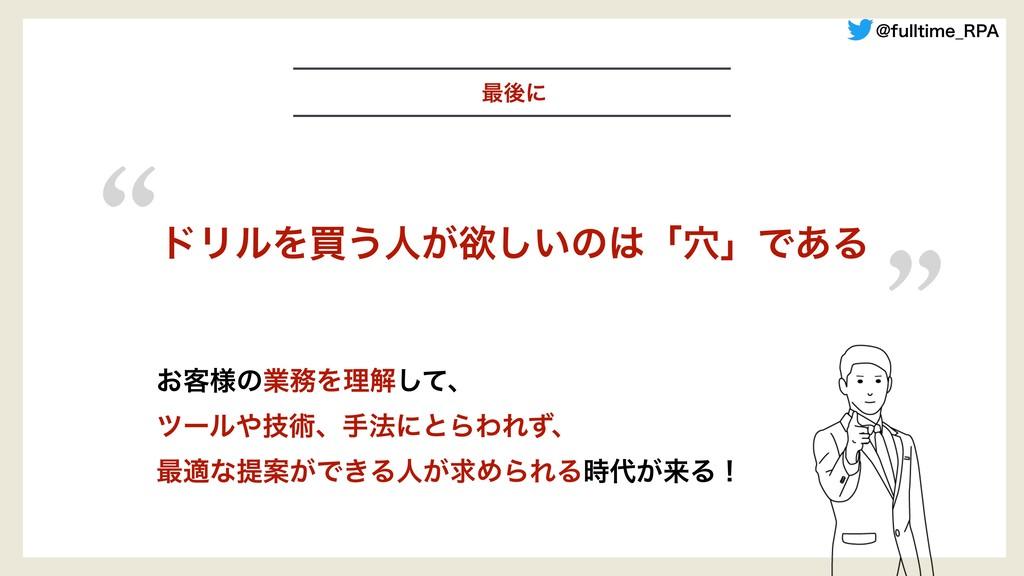 """!GVMMUJNF@31"""" υϦϧΛങ͏ਓ͕ཉ͍͠ͷʮ݀ʯͰ͋Δ ࠷ޙʹ """" """" ͓٬༷ͷۀ..."""