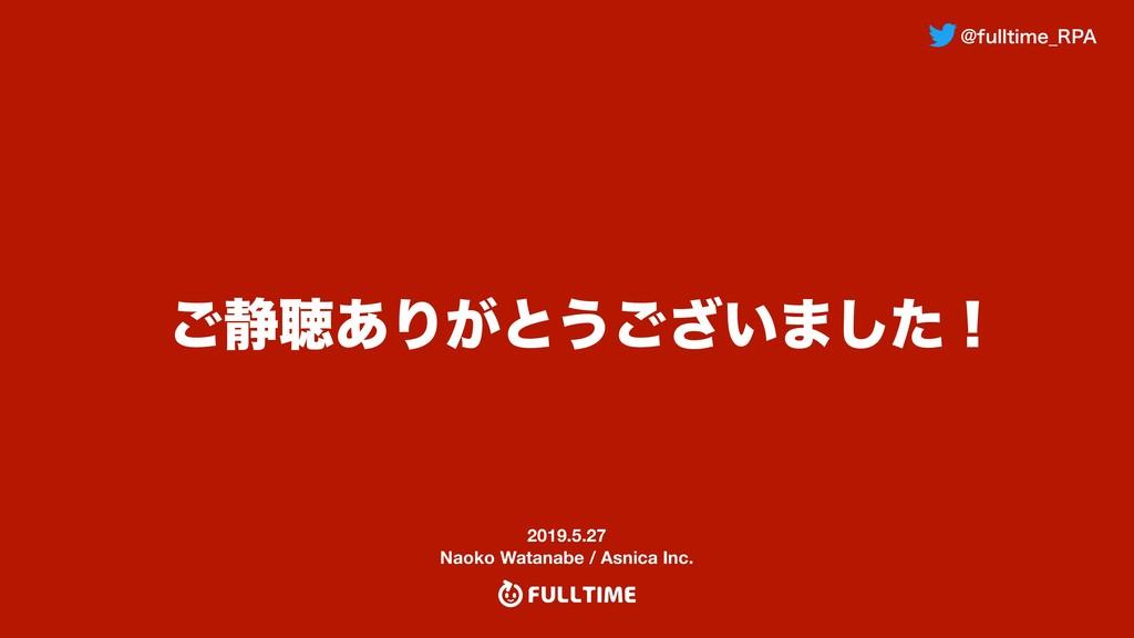 ͝੩ௌ͋Γ͕ͱ͏͍͟͝·ͨ͠ʂ 2019.5.27 Naoko Watanabe / Asni...
