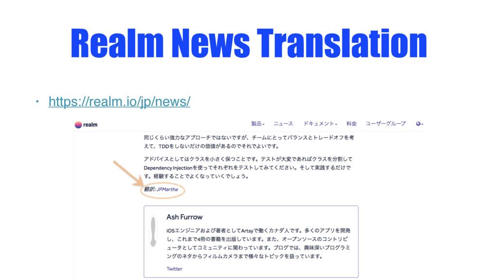Realm News Translation • https://realm.io/jp/ne...