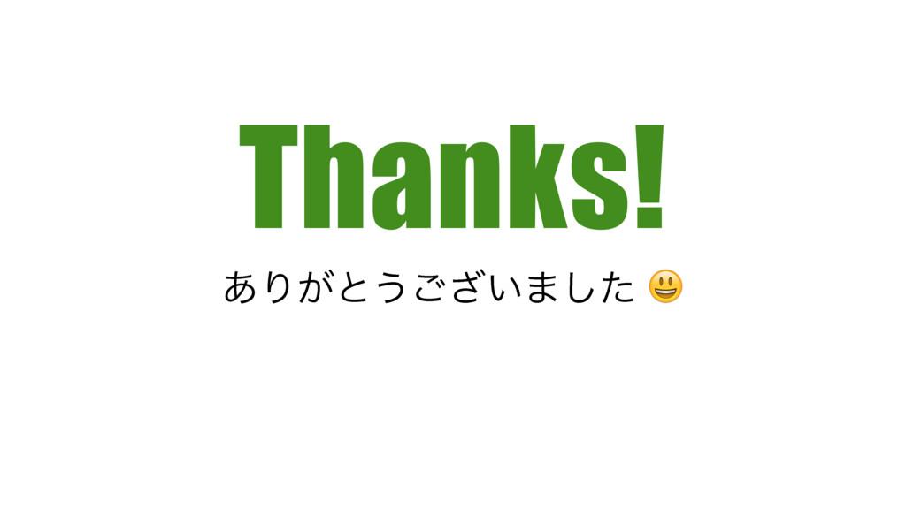 Thanks!  ͋Γ͕ͱ͏͍͟͝·ͨ͠