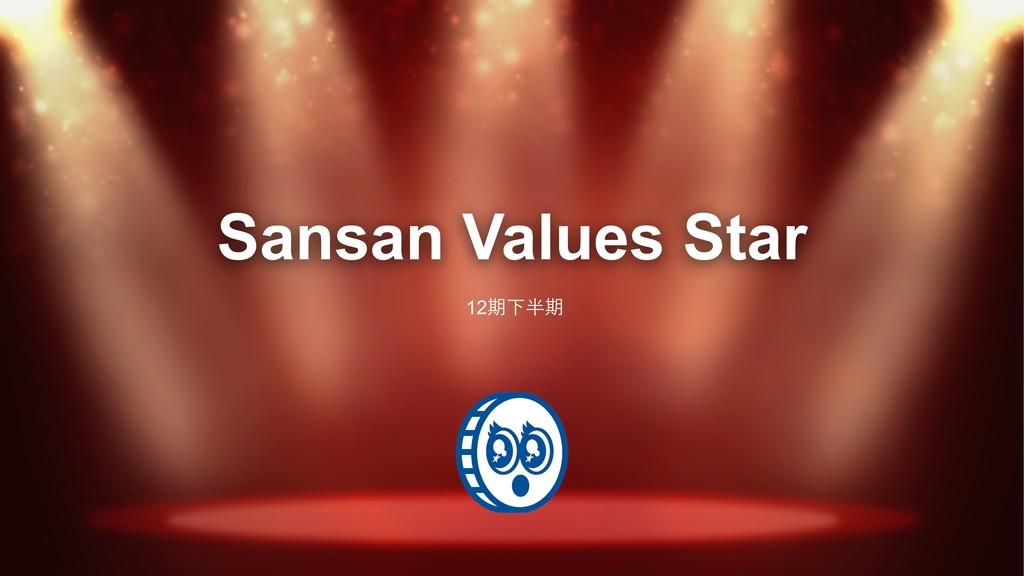 օ͞Μɺ2͓ർΕ༷Ͱͨ͠ʂ Sansan Values Star 12ăßdză