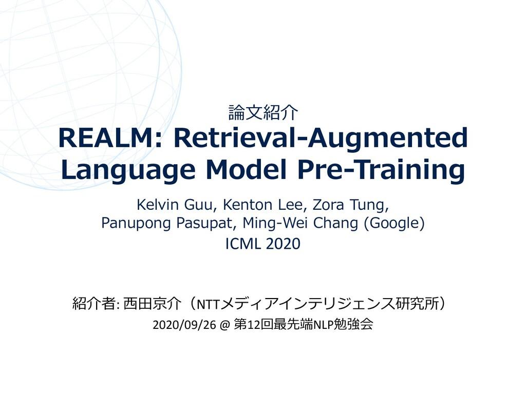 論⽂紹介 REALM: Retrieval-Augmented Language Model ...