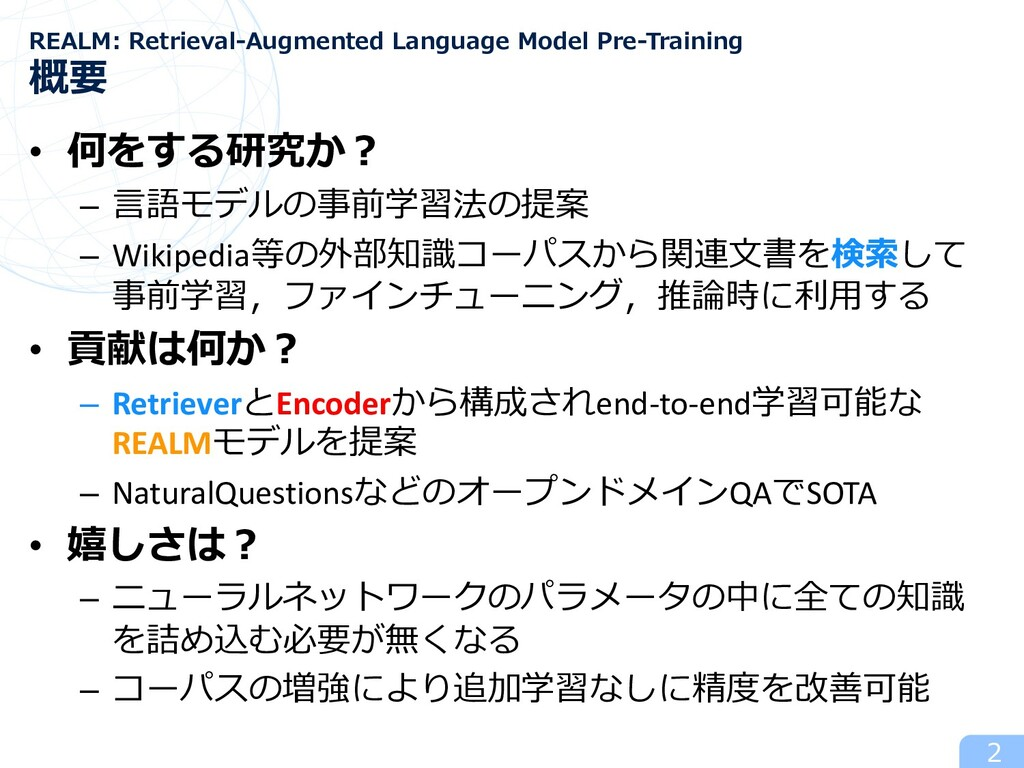 • 何をする研究か︖ – ⾔語モデルの事前学習法の提案 – Wikipedia等の外部知識コー...