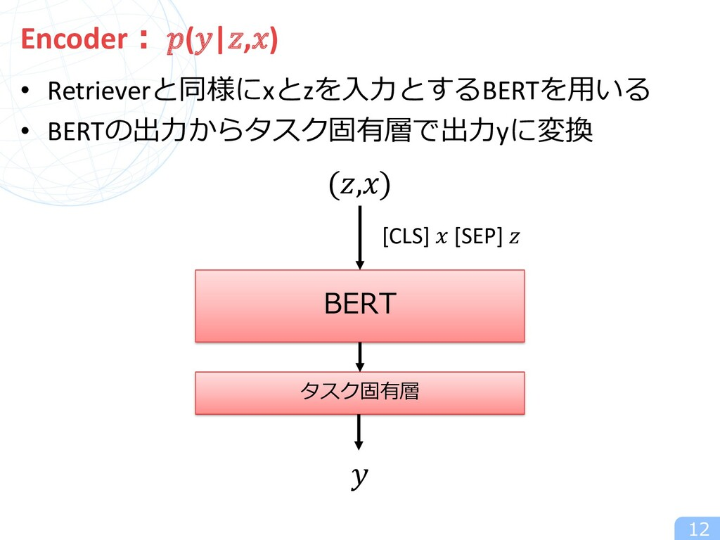 • Retrieverと同様にxとzを⼊⼒とするBERTを⽤いる • BERTの出⼒からタスク...