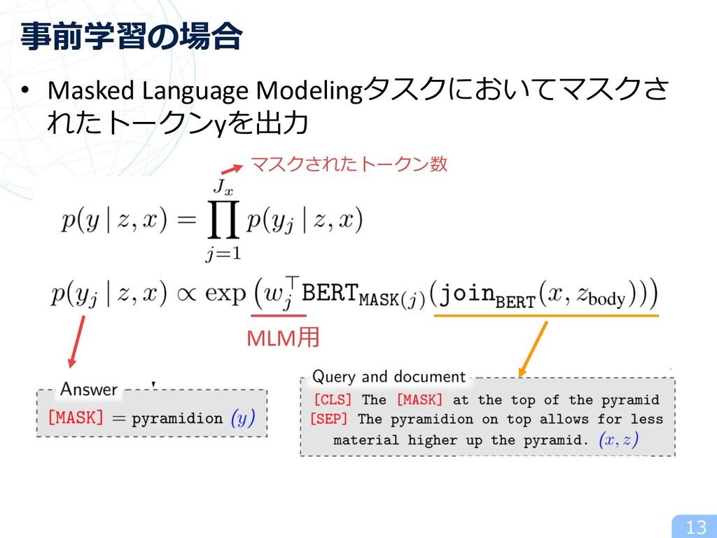 • Masked Language Modelingタスクにおいてマスクさ れたトークンyを出...
