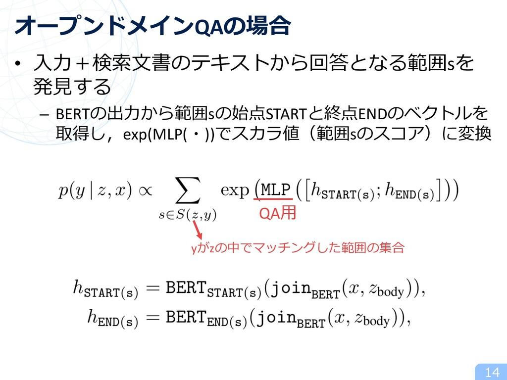• ⼊⼒+検索⽂書のテキストから回答となる範囲sを 発⾒する – BERTの出⼒から範囲sの始...