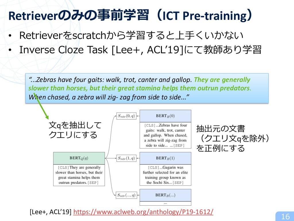 • Retrieverをscratchから学習すると上⼿くいかない • Inverse Clo...